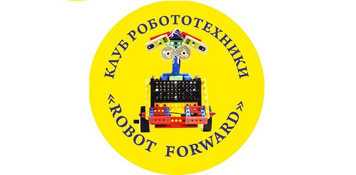 "Клуб робототехники ""ROBOT FORWARD"""